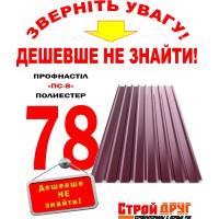 Профнастил Т-8