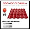 Металлочерепица Jaspis глянец 04 китай