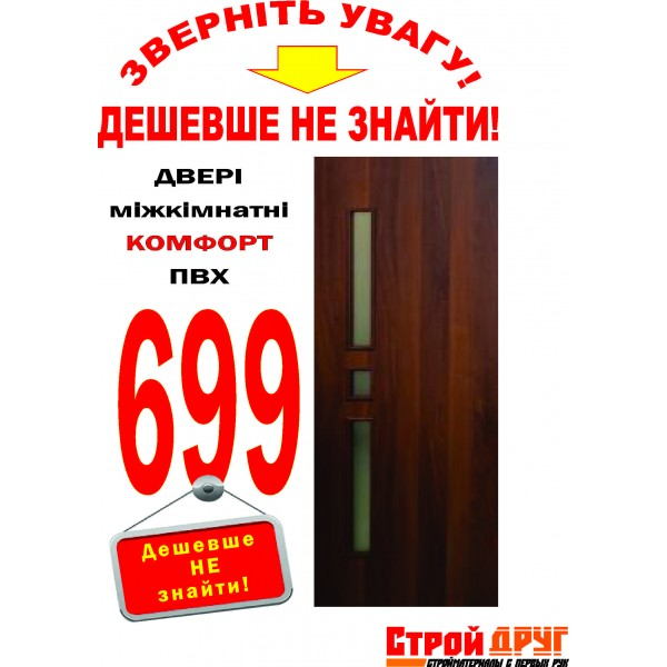 Дверь межкомнатная Комфорт