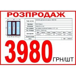 Распродажа окон ВДС 500