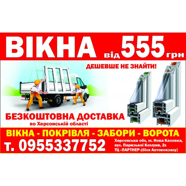 окна по 555 грн за м2